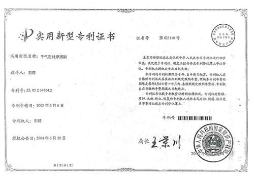 干气密封摩擦副专利证书