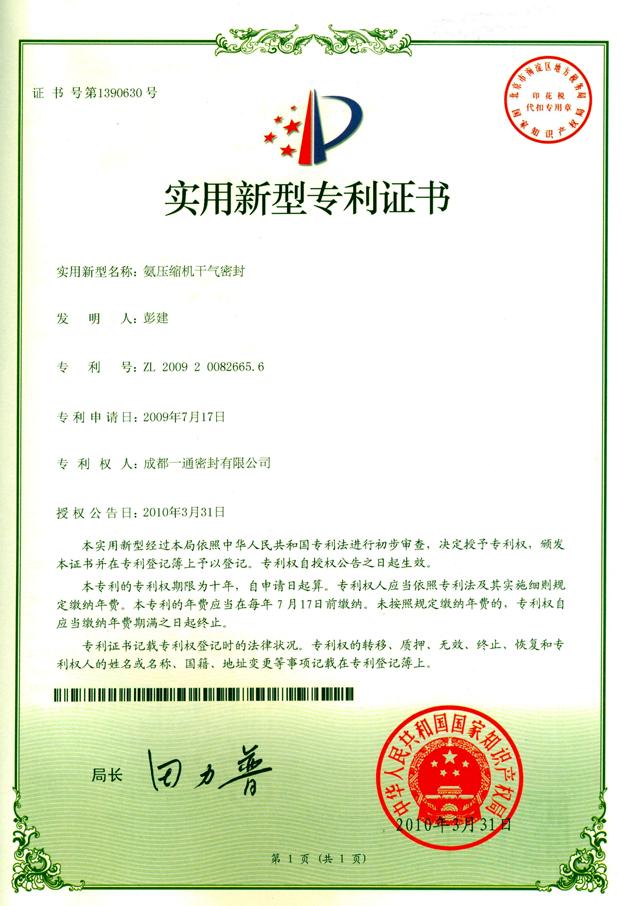 氨压缩机干气密封专利证书