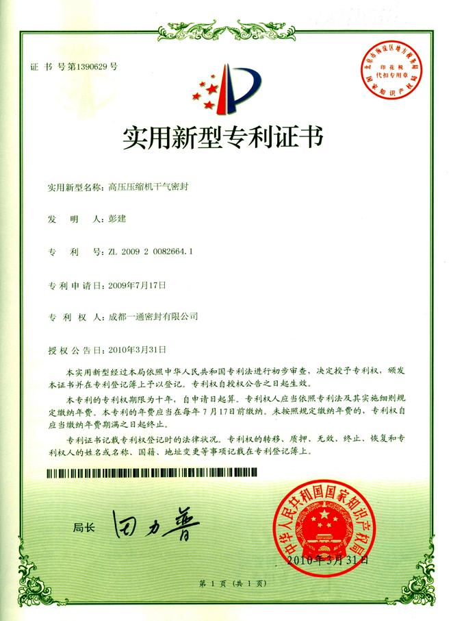 高压压缩机干气密封专利证书