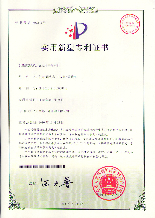 Centrifuge dry gas seal patent certificate
