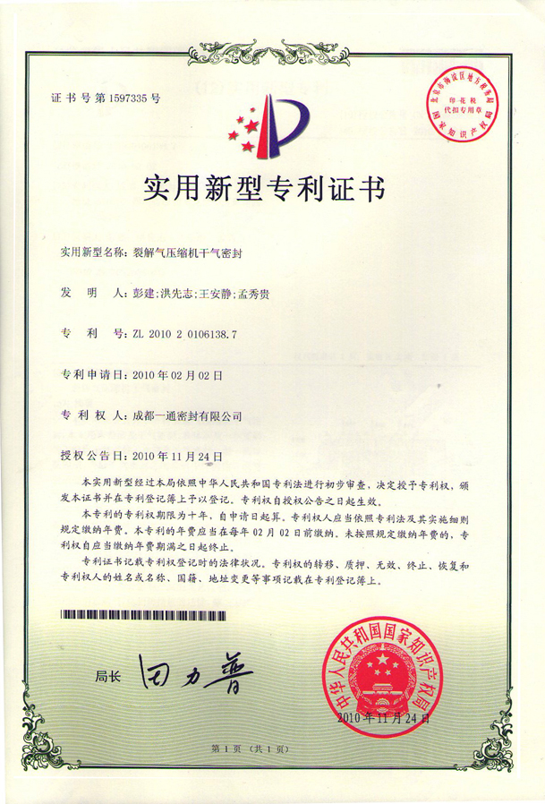 Dry gas seal patent certificate for cracking gas compressor