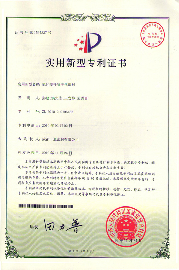 Oxidation stirring kettle dry gas seal patent