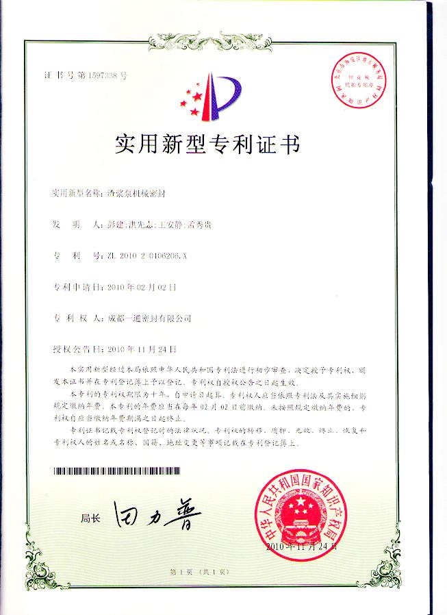渣浆泵机械密封专利证书