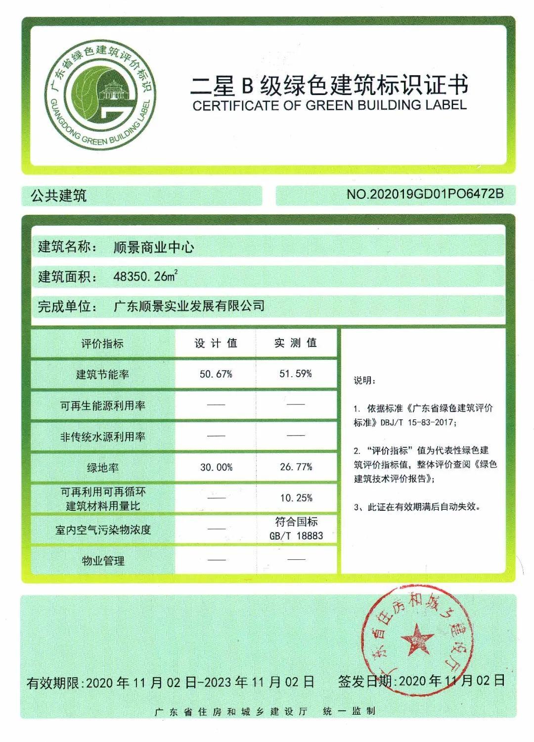 """喜报 顺景商业中心获广东省""""二星级绿色建筑"""""""