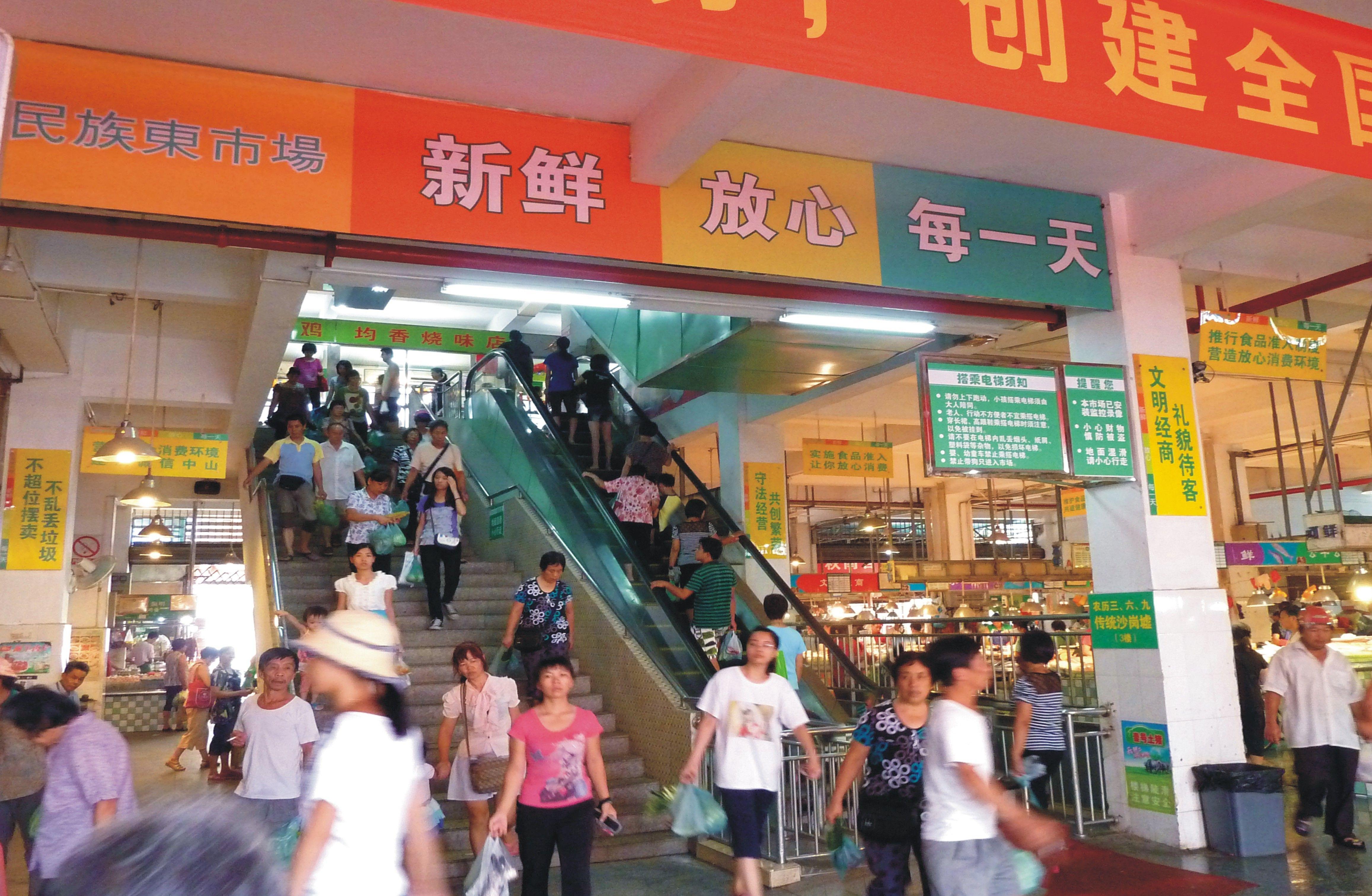 民族东市场内景2