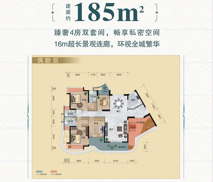 4室2厅3卫1庭院建面185㎡
