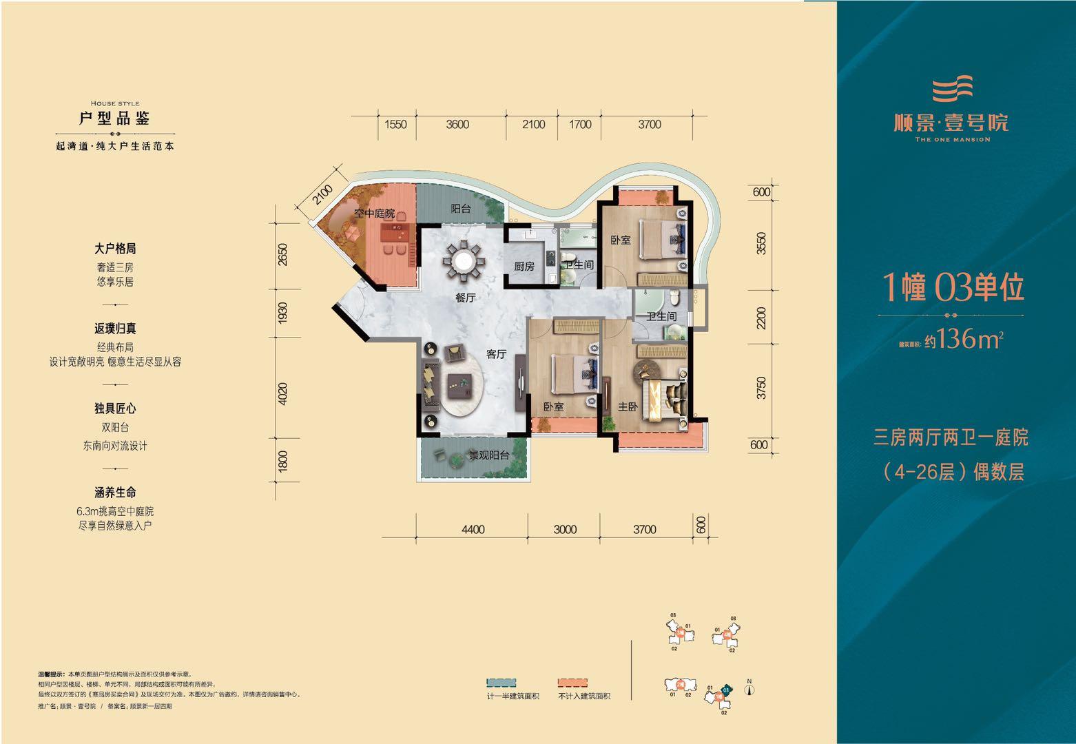 3室2厅2卫1庭院建面136㎡