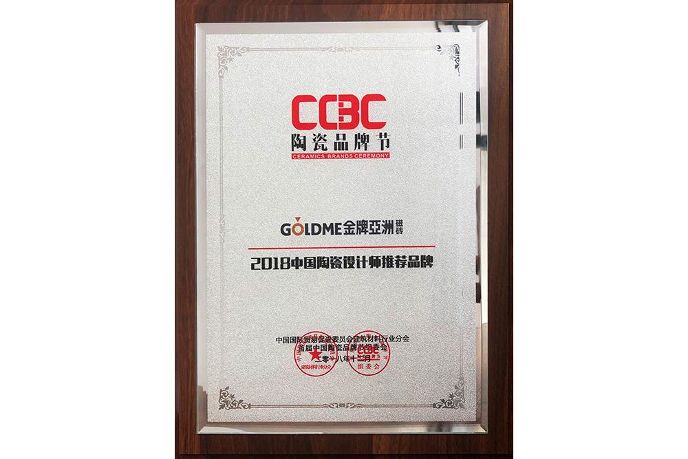 2018中国陶瓷设计师推荐品牌奖牌