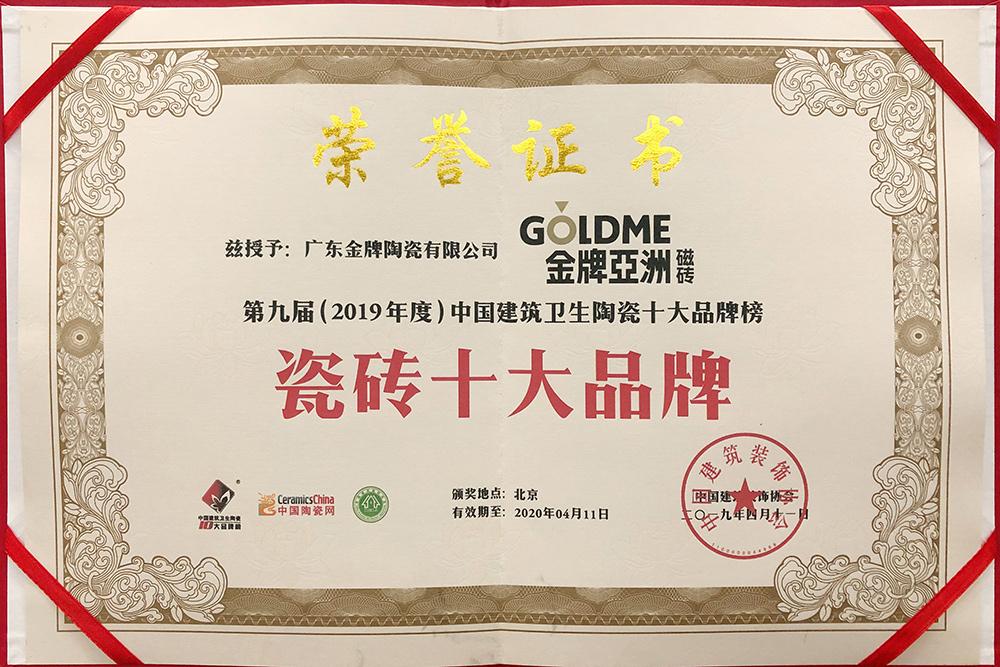 瓷砖十大品牌证书-中国陶瓷网