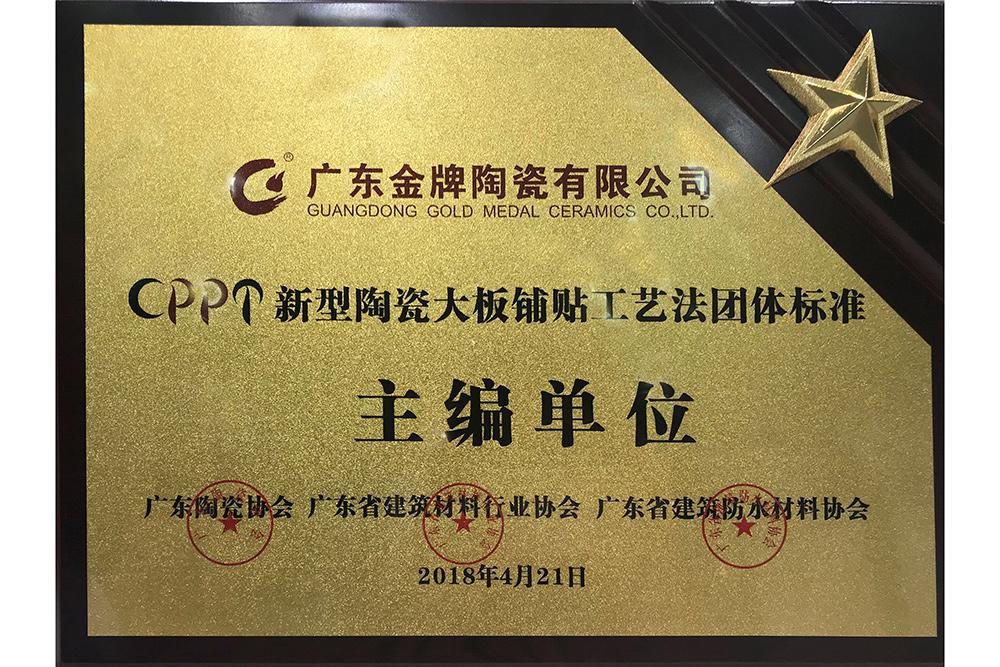CPPT新型陶瓷大板铺贴工艺法团体标准主编单位