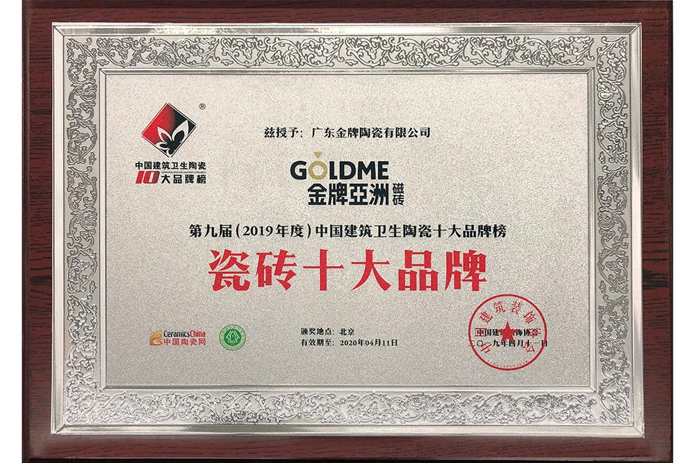 瓷砖十大品牌-中国陶瓷网