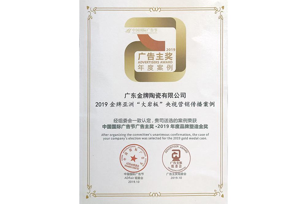 大岩板央视案例-2019年度品牌塑造金奖