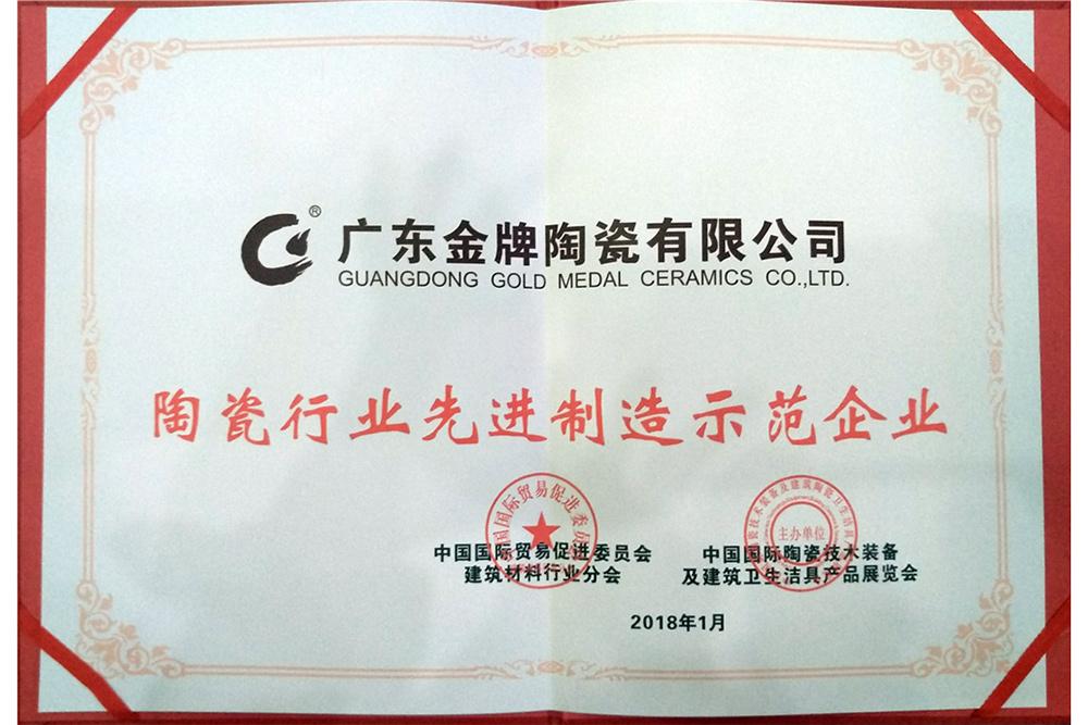 陶瓷行业先进制造示范企业证书