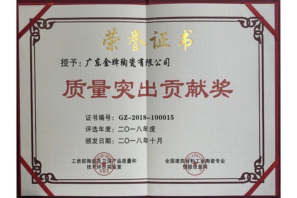 质量突出贡献奖证书