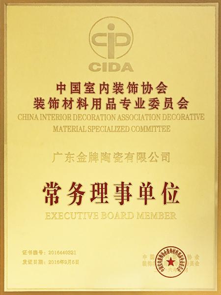 中国室内装饰协会常务理事单位.jpg