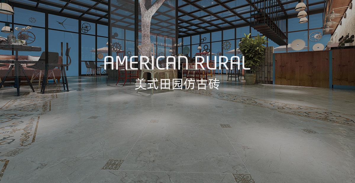 美式田园仿古砖