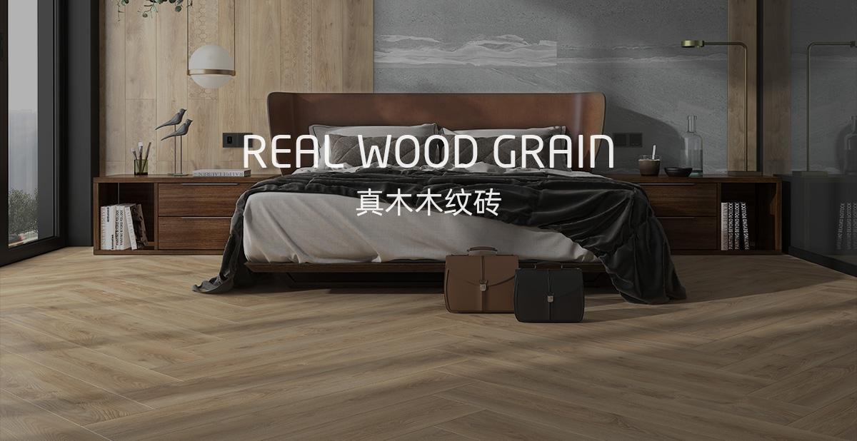 真木木纹砖