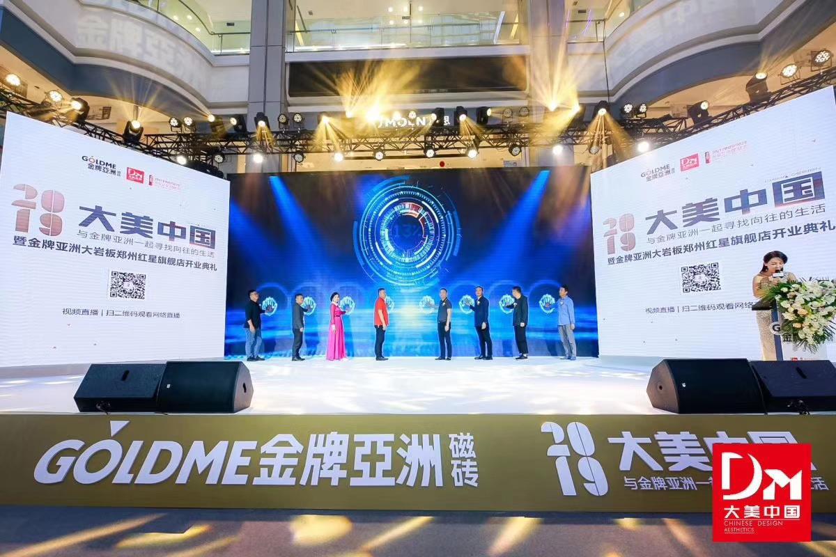 大美中国-郑州站