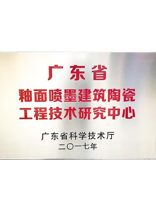 釉面喷墨建筑陶瓷工程技术研究中心