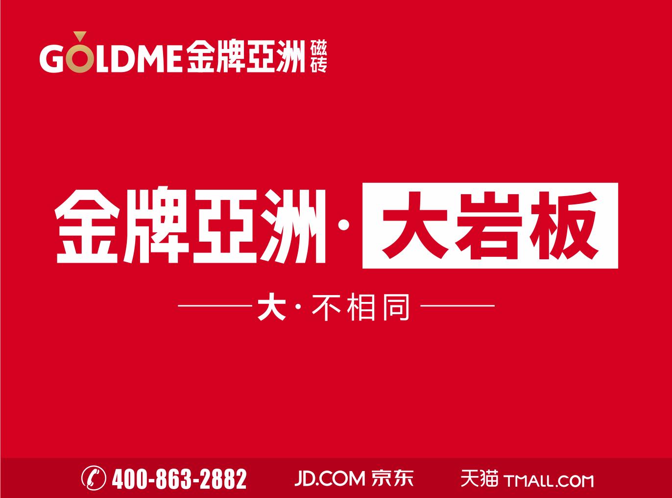 中国陶瓷网首页广告图链接官网.png