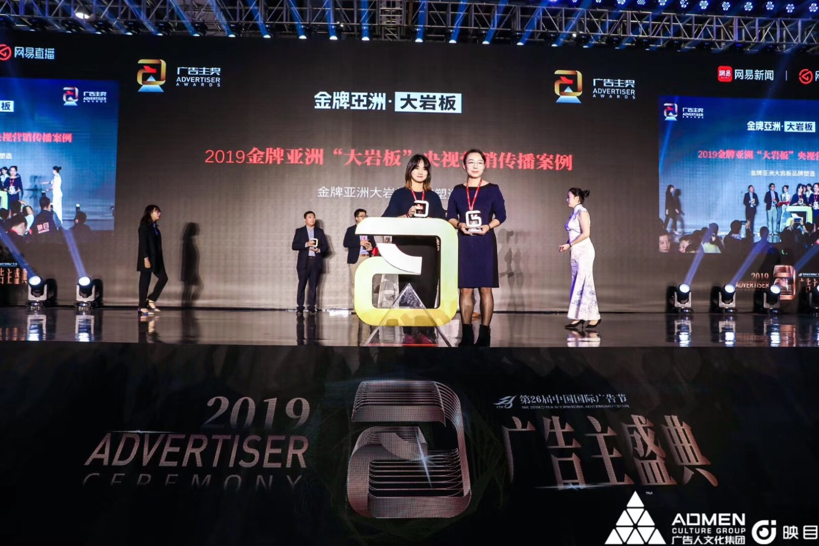 Gold Medal won the China International Advertising Festival