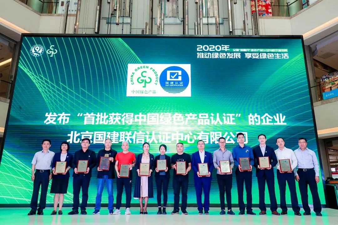 实力上榜 金牌亚洲成为首批通过中国绿色产品认证企业!