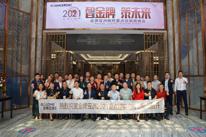 智金牌 策未来 金牌亚洲磁砖重点经销商峰会成功召开