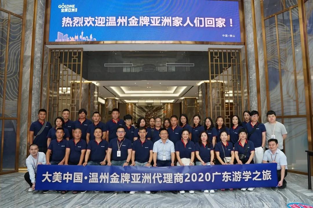 大美中国温州金牌亚洲代理商2020广东游学之旅