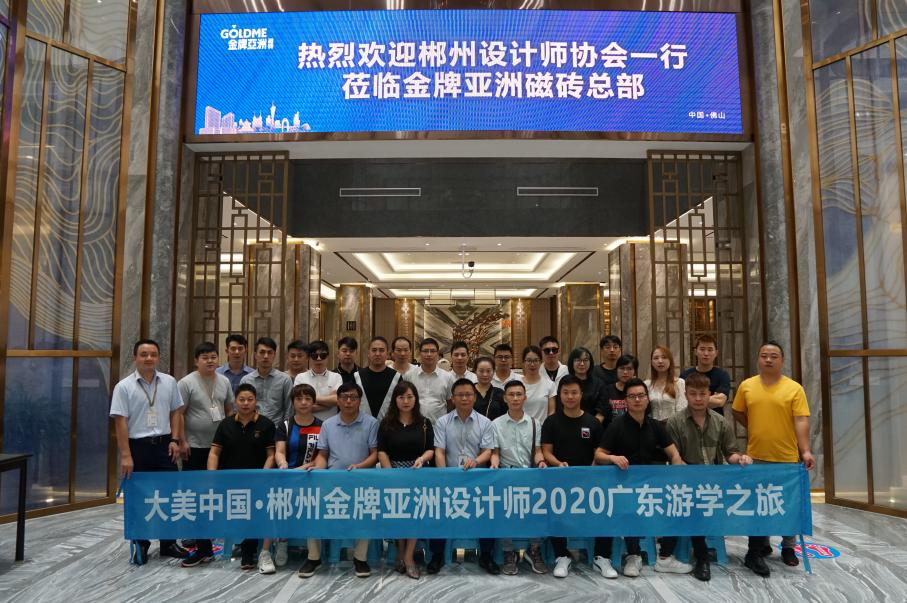 大美中国 | 郴州金牌亚洲2020设计师广东游学之旅圆满结束!