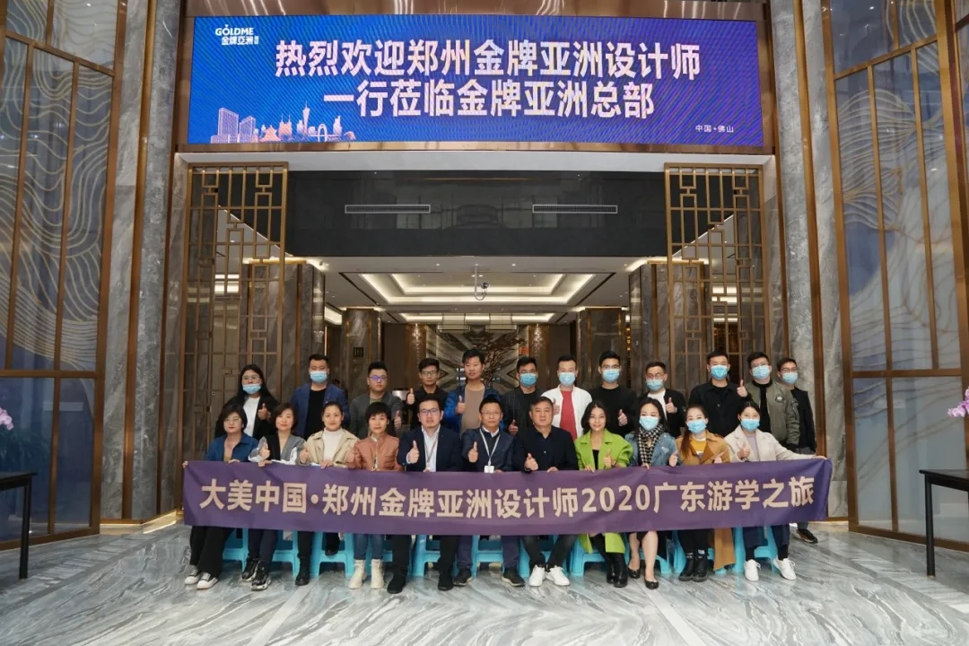 大美中国 | 郑州金牌亚洲2020设计师广东游学之旅