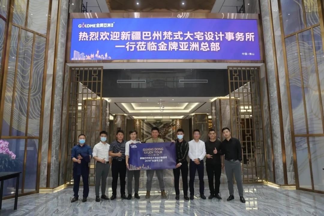 大美中国 | 新疆金牌亚洲2020设计师广东游学之旅圆满成功!