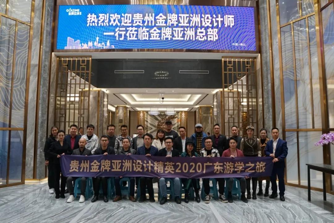 大美中国 | 贵州金牌亚洲2020设计师广东游学之旅