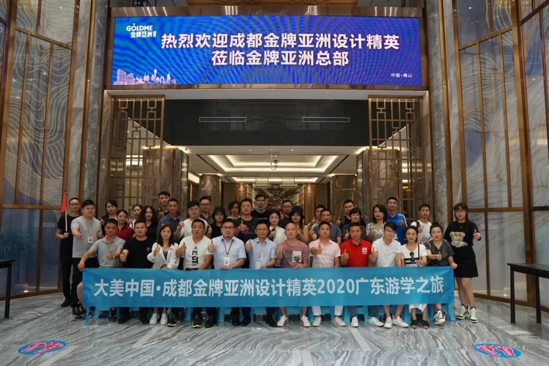 大美中国 | 成都金牌亚洲2020精英设计师广东游学之旅圆满结束!