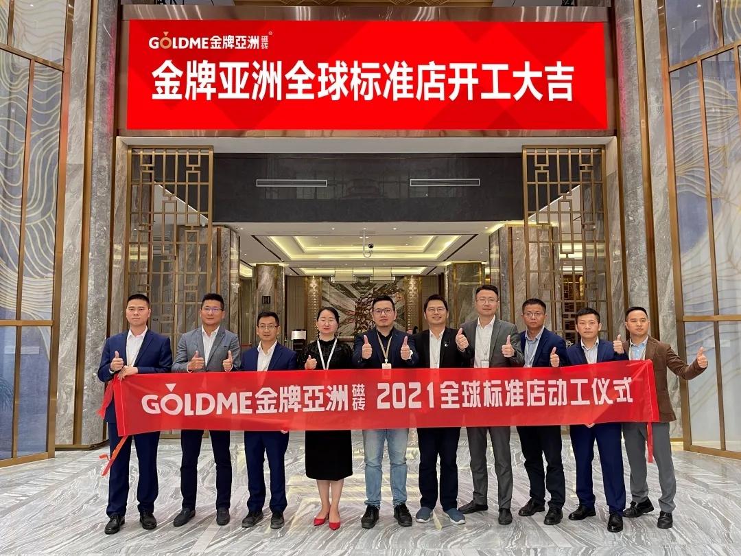 金牌亚洲2021全球标准店动工仪式圆满举行!