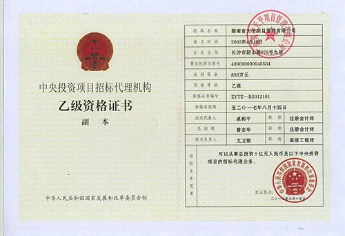 乙级资格证书