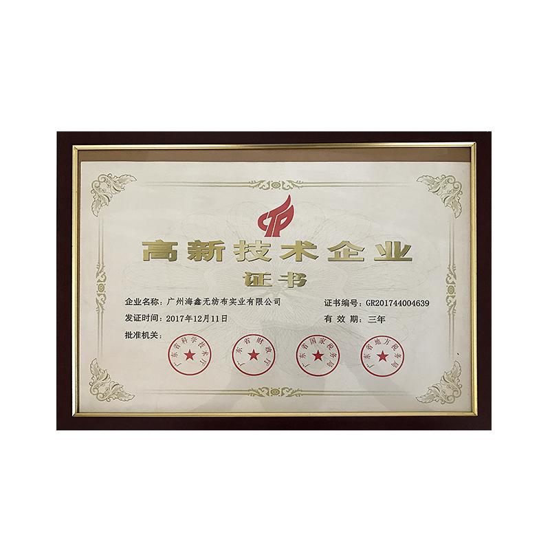 荣获高新技术企业证书