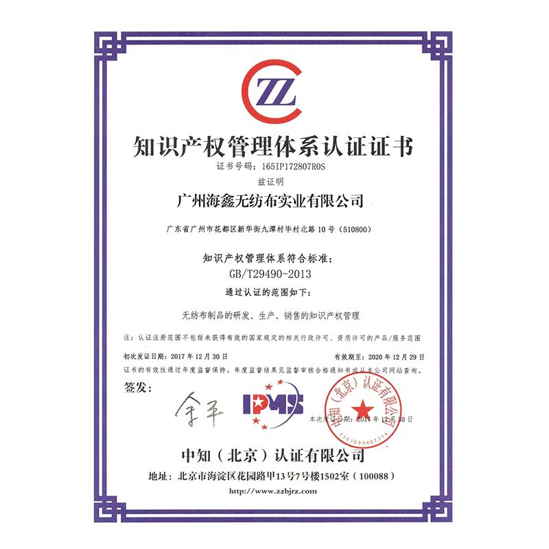 知识产权认证书