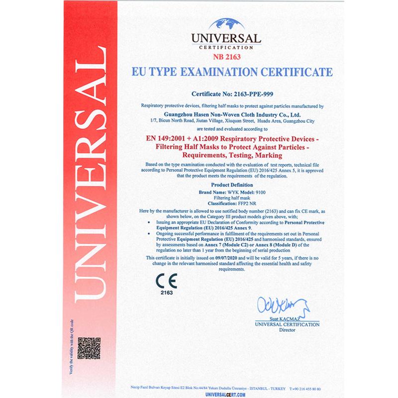口罩CE证书