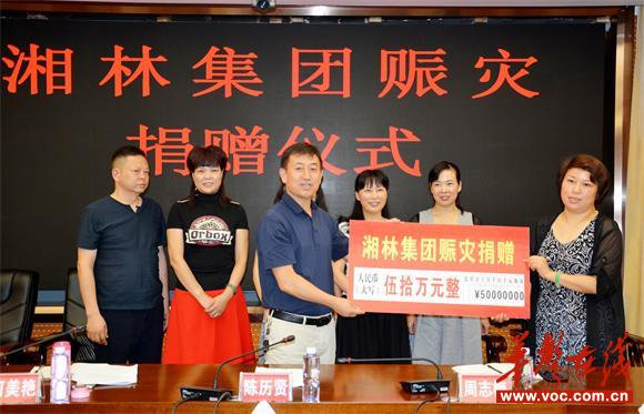 20170726周志梅捐款50万01.jpg
