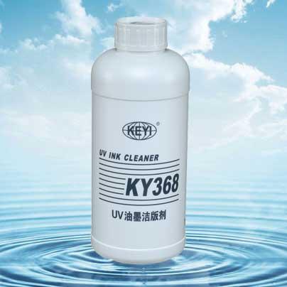 KY368UV油墨洁版剂