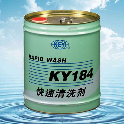 快速清洗剂KY184