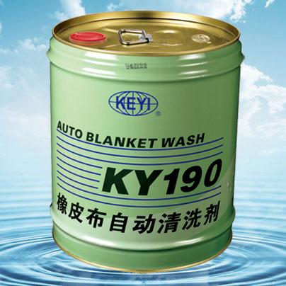 橡皮布自动清洗剂KY190