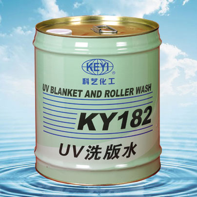 KY182UV洗版水