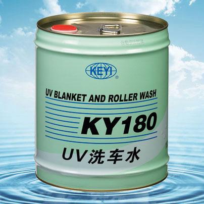 KY180UV洗车水