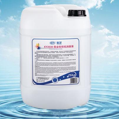 KY2030 商业轮转机润版液