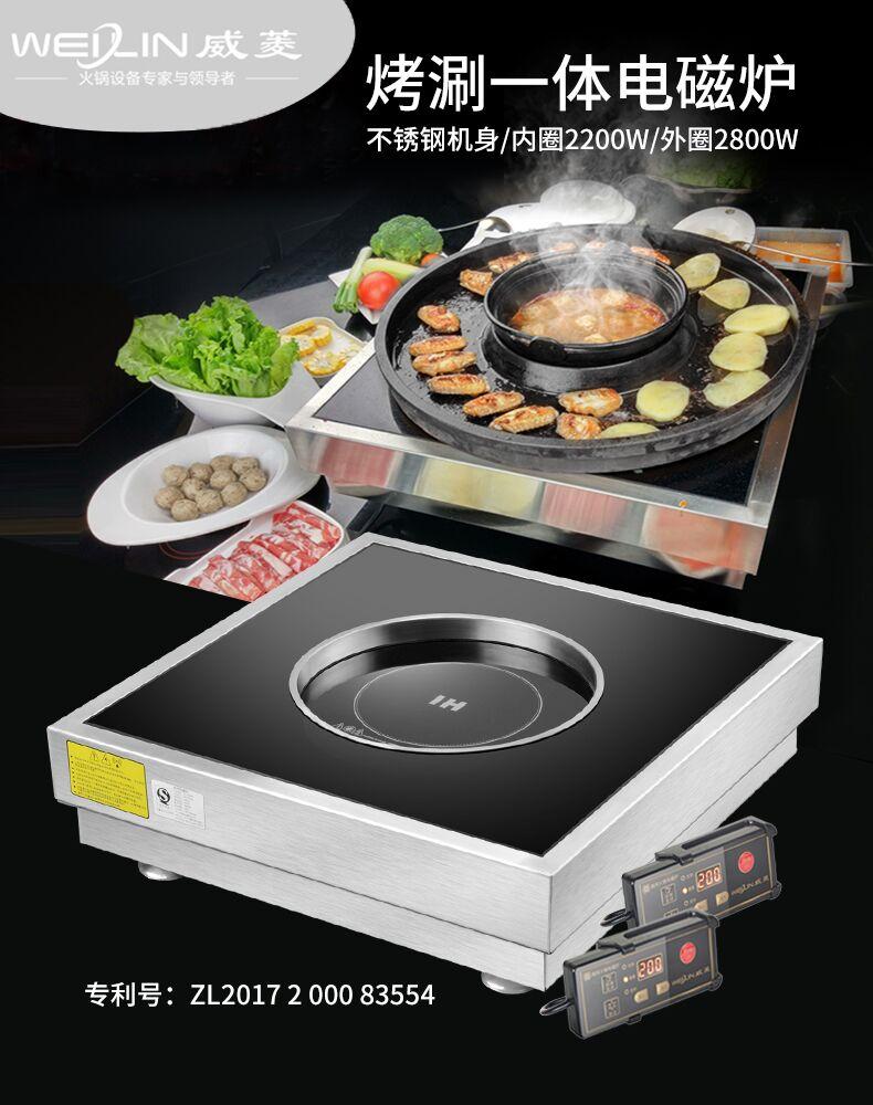 火锅店开店直通车-烤涮一体多功能电磁炉HL-C50P1
