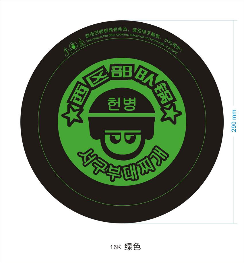 出口电磁炉-韩国西区部队