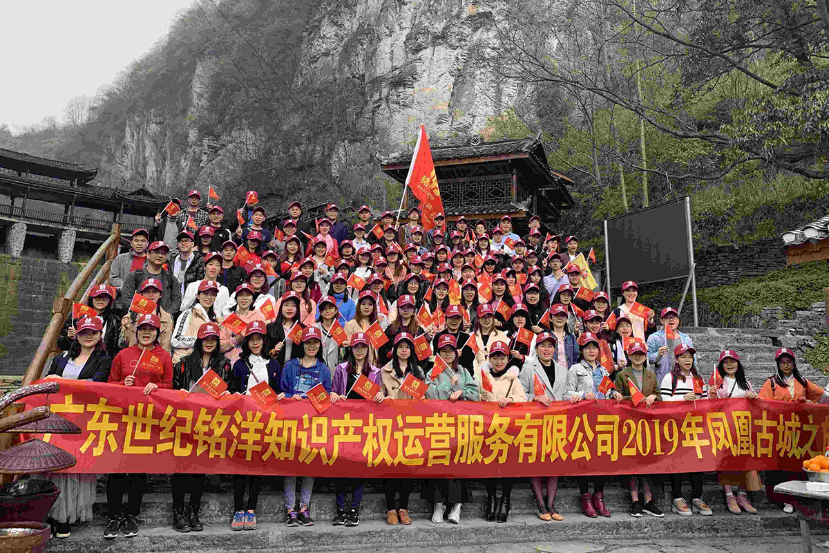 Group photo of company colleagues in Miao Village, Miaoren Valley, Phoenix Ancient Town in 2019