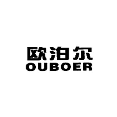 欧泊尔OUBOER