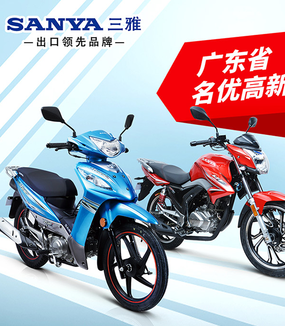 Good news Sanya products won the title of provincial famous high tech products